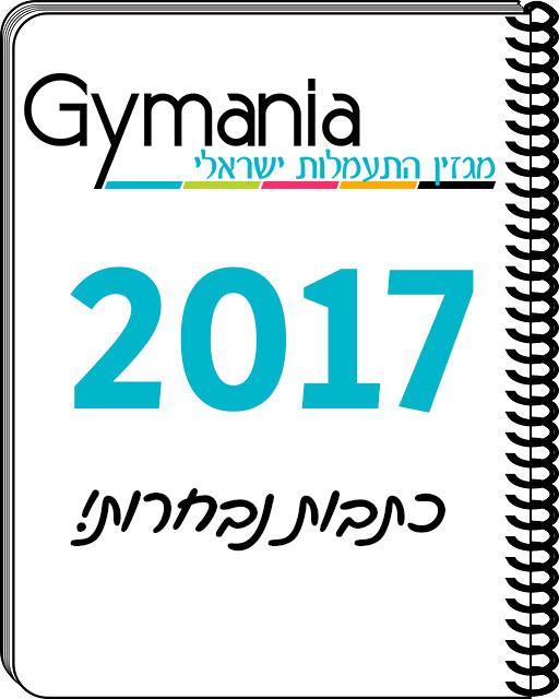 2017niv